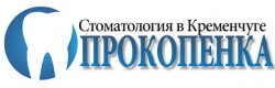 Стоматология Прокопенко