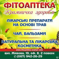 """Фитоаптека """"Крамничка Здоров'я"""""""