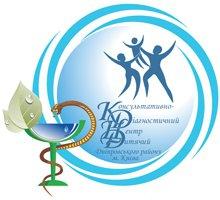 Консультативно-диагоностический центр детский Днепровского района Киева