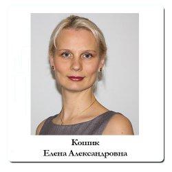 Кошик Елена Александровна