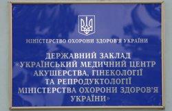 Украинский медицинский центр акушерства, гинекологии и репродуктологии