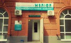 """Стоматологический кабинет """"Мелиор"""""""