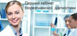 Кабинет биорезонансной коррекции БРК