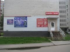 Специализированный ортопедический кабинет Чернигов