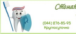 Стоматология Дент-Гари