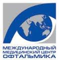 """Международный медицинский центр """"Офтальмика"""""""