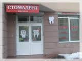 """Стоматологическая клиника """"Стомадент"""""""