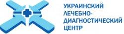 Украинский лечебно-диагностический центр (УЛДЦ)