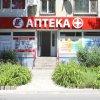 Аптека Линда-Фарм фото #3