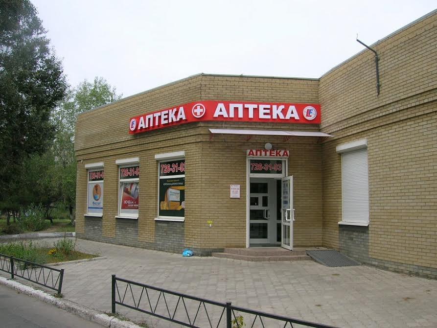 Самая Дешевая Аптека