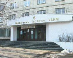 Киевский медицинский университет УАНМ