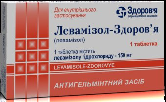 Левамизол форма выпуска