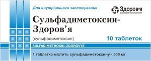 Сульфадиметоксин - противомикробный антибиотик
