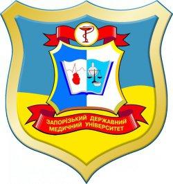 Запорожский государственный медицинский университет
