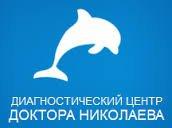 Диагностический центр доктора Николаева