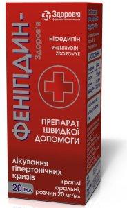 Препарат Фенигидин против высокого артериального давления