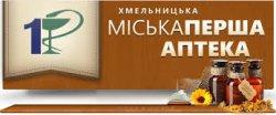 """Хмельницкая городская первая аптека """"Аптека №1"""""""