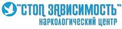"""Наркологический Центр """"Стоп Зависимость"""""""
