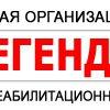 "Реабилитационный центр ""Я-Легенда"""