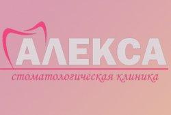 """Стоматологическая клиника """"Алекса"""""""