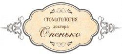 Стоматология доктора Опенько