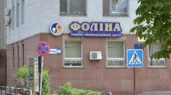 """Медико-консультационный центр """"Фолина"""""""