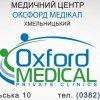 Оксфорд Медикал Хмельницкий фото