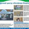 Оксфорд Медикал Хмельницкий фото #2