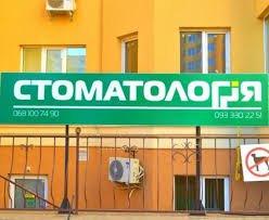 """Стоматология ЖК """"София"""""""
