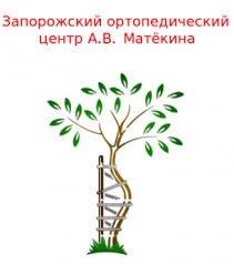Запорожский ортопедический центр А.В. Матёкина