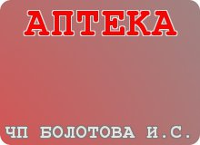 Аптека ЧП Болотова И.С.