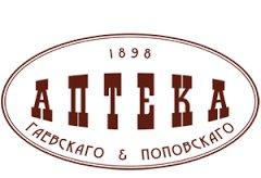 Аптека Гаевского и Поповского