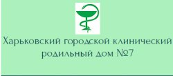 Харьковский городской клинический родильный дом №7