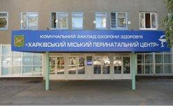Харьковский городской перинатальный центр