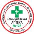 Коммунальная аптека №178