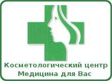 """Косметологический центр """"Медицина для Вас"""""""