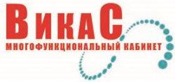 """Медицинский кабинет """"ВикаС"""""""