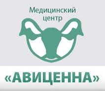 "Медицинский центр Александра Семенюты ""Авиценна"""