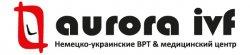 """Немецко-украинский медицинский центр """"Аврора ВРТ"""""""