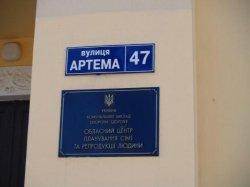 Областной центр планирования семьи и репродукции человека Харьков