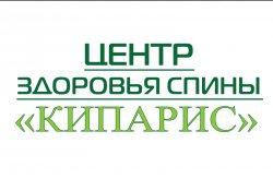 Центр здоровья спины Кипарис