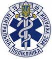 Центральная поликлиника МВД Украины