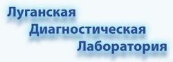 МДЦ Луганская Диагностическая Лаборатория