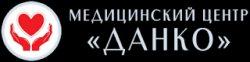 """Медицинский центр """"Данко"""""""