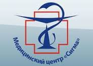 """Медицинский центр """"Сигма"""""""