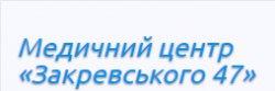 """Медицинский центр """"Закревского 47"""""""