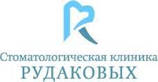Стоматологическая клиника Рудаковых