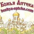 Божья аптека Одесского Свято-Иверского мужского монастыря