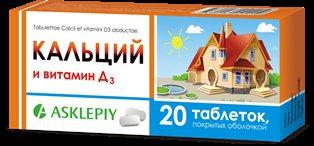 Лекарственный препарат КАЛЬЦИЙ С ВИТАМИНОМ Д3, подробная инструкция, противопаказания и побочные действия