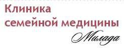 """Клиника семейной медицины """"Милада"""""""
